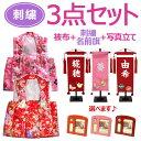 雛人形 ひな祭り 3点セット 【被布+名前旗+オルゴール写真...
