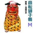 【踊る獅子舞 ダンシング獅子舞】【中】【回転】 NEWタイプ 赤 緑 金 3色から選べる P-1600-M