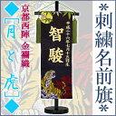 五月人形 初節句 刺繍名前旗 京都西陣 金襴織 招福名前旗