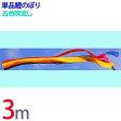 鯉のぼり 単品 こいのぼり 五色吹流し 3m