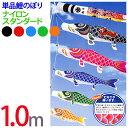 初節句 端午の節句 鯉のぼり 単品 こいのぼり ナイロン スタンダード 1m 全5色