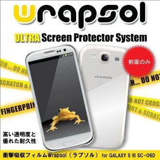 WrapsolDoCoMo Samsung Galaxy S3 LTE前面液晶屏保護膜耐久性打擊吸收ULTRA Screen Protector System FRONT ONRY/docomo/三星/星系fs3gmfs04gm