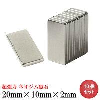 ネオジム磁石【ネオジウム磁石】10個セット20mm×10mm×2mmマグネット強力磁石磁力角形