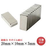 【7/5限定 クーポン20%オフ】 ネオジム磁石 ネオジウム磁石 10個セット 20mm×10mm×5mm 長方形 超強力 マグネット 角形 N35