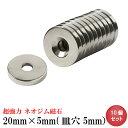 ネオジム磁石 ネオジウム磁石 10個セット 20mm×5mm 皿穴5mm ネジ穴 丸型 超強力 マグネット ボタン型 N35