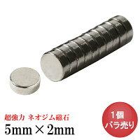 ネオジム磁石【ネオジウム磁石】1個バラ売り5mm×2mmマグネット強力磁石磁力ボタン型ボタン電池型丸型小型薄型