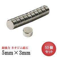 ネオジム磁石【ネオジウム磁石】50個セット5mm×3mmマグネット強力磁石磁力ボタン型