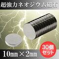 ネオジム磁石 【ネオジウム磁石】 30個セット 10mm×2mm マグネット