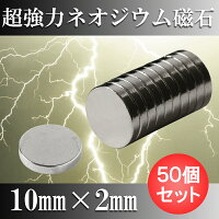 ネオジム磁石50個セット10mm×2mmマグネット強力磁石ボタン型車バイク燃費
