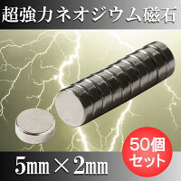 ネオジム磁石【ネオジウム磁石】50個セット5mm×2mmマグネット強力磁石磁力ボタン型ボタン電池型丸型小型