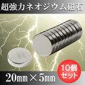 ネオジム磁石 【ネオジウム磁石】 10個セット 20mm×5mm マグネット