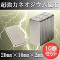ネオジム磁石 【ネオジウム磁石】 10個セット 20mm×10mm×2mm マグネット