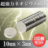 ネオジム磁石【ネオジウム磁石】200個セット10mm×3mmマグネット強力磁石磁力ボタン型