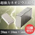 ネオジム磁石 【ネオジウム磁石】 10個セット 20mm×10mm×5mm マグネット
