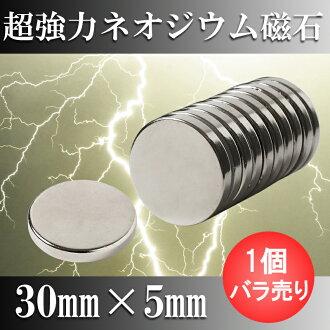 也比釹磁鐵1個零賣30mm*5mm磁鐵強力磁鐵磁性按鈕型按鈕電池型圓形小型薄型車摩托車耗油量塑料模型DIY肩膀酸痛魔術自由研究aruniko磁鐵鐵氧體磁鐵強有力