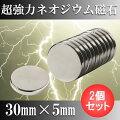 ネオジム磁石【ネオジウム磁石】2個セット30mm×5mmマグネット強力磁石磁力ボタン型ボタン電池型丸型小型薄型車バイク燃費