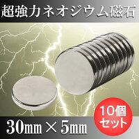 ネオジム磁石【ネオジウム磁石】10個セット30mm×5mmマグネット強力磁石磁力ボタン型ボタン電池型丸型