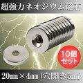ネオジム磁石 【ネオジウム磁石】 10個セット 20mm×4mm×ネジ5mm マグネット
