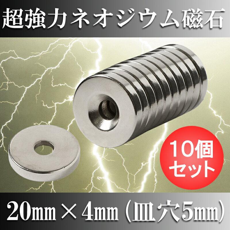 ポイント5倍!4/22 20:00~4/30 23:59 ネオジム磁石 ネオジウム磁石 10個セット 20mm×4mm 皿穴5mm ネジ穴 丸型 超強力 マグネット ボタン型 N35