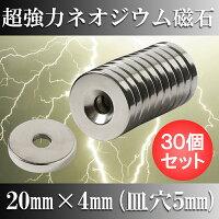 ネオジム磁石【ネオジウム磁石】30個セット20mm×4mm×ネジ5mmマグネット強力磁石磁力ボタン型ボタン電池型丸型皿穴付き