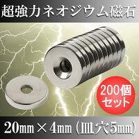 ネオジム磁石【ネオジウム磁石】200個セット20mm×4mm×ネジ5mmマグネット強力磁石磁力ボタン型ボタン電池型丸型皿穴付き