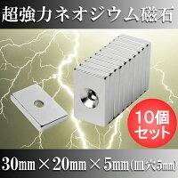 ネオジム磁石【ネオジウム磁石】10個セット30mm×20mm×5mm(皿穴5mm)ネジ穴マグネット