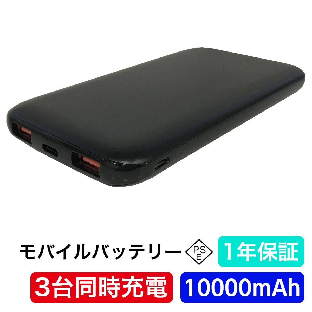 バッテリー・充電器, モバイルバッテリー PSE 1 10000mAh QC3.0 PD 18W 3 iPhone iPad Android C Type C