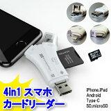 【7/5限定 クーポン20%オフ】 スマホ SD カードリーダー USB メモリーカード マルチカードリーダー iPhone Android iPad データ 転送 Micro USB Type-C Lightning