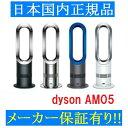 ダイソン ホットアンドクール DYSON AM05 hot + cool 全4種【即納】【国内正規品...