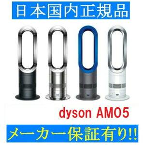 ダイソン ホットアンドクール DYSON AM05 hot + cool 全4種【即納】【国内…