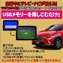 CX−3用 TVキャンセラ?/ナビキャンセラー USB解除タイプ マツ...
