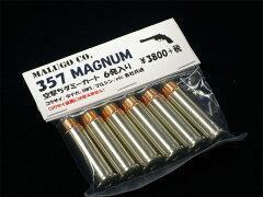 【クロネコDM便送料無料】 RAINBOW LAGOON 357マグナム 空撃ちダミーカート