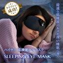 期間限定50%オフ【寝落ちする電子アイマスク...だと?】ア