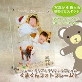 【オーダーメイド製作】赤ちゃんメモリアル「くまくんフォトフレーム L」 名入れ アクリルフォトフレーム/ 出産祝い・出産内祝い・メモリアル・記念品・贈答品 【RCP】 10P03Dec16