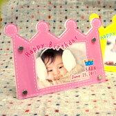 【オーダーメイド製作】お名前フォトフレーム「王冠シリーズ」/赤ちゃん メモリアル 出産祝い 出産内祝い 名入れ【RCP】 10P03Dec16