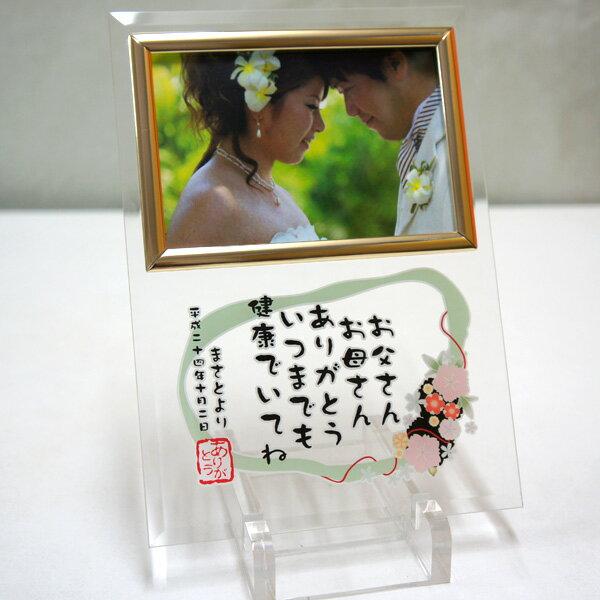 ウェディングフォトフレーム 「花まり感謝状」 写真立て / 結婚祝い・結婚式 記念品贈呈 オリジナル ガラス フレーム 写真立て【RCP】 10P03Dec16 結婚式に両親にプレゼント