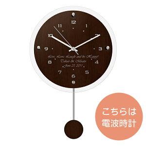 オリジナル時計。新築祝い,記念品,結婚祝い,出産祝いなどにメッセージを!【代引き不可商品】【...