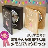 BOOK型時計「赤ちゃんが生まれた日メモリアルクロック」ブック型 出産祝い 出産内祝いに【送料無料】【RCP】 10P03Dec16
