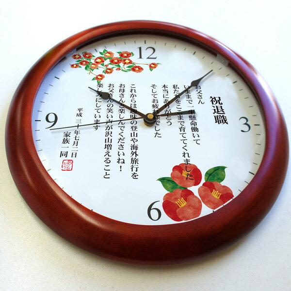 木製壁掛け時計「感謝状時計つばき」結婚式ご両親へプレゼントオリジナル時計メッセージ名入れ退職祝い長寿御祝い