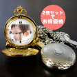 オリジナル時計 『華麗なる金と銀「懐中時計」 』写真が入るウォッチペアがお得/ 母の日・父の日・内祝い・出産内祝い・結婚内祝いにペアで【RCP】