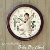 赤ちゃんが生まれたよ!ベビースタイル大きい時計直径47センチ