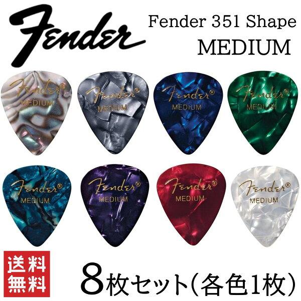 Fender351ShapeMEDIUMミディアムギターピック8色アソート8枚各色1枚ティアドロップ