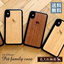 iPhone 11ProMax iPhone XS Max iPhone XR iPhone8 木製 ペットファミリー ケース ウッド 動物……