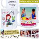 写真 マグカップ お絵かき 孫 マグカップ コップ 【プリン...