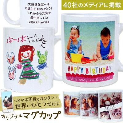 父の日にお父さんやお義父さんに贈るおすすめのコップのプレゼントはSTARLANDの写真マグカップ