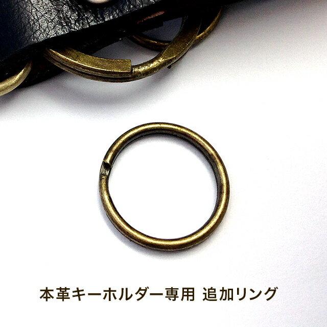 【送料無料】本革キーホルダー専用 追加リング 1個30円 アンティークゴールド 入学式 入学記念 名入れ