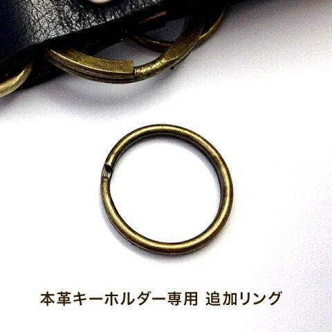 【送料無料】本革キーホルダー専用 追加リング 1個30円 アンティークゴールド