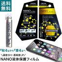 NANO液体保護フィルム 【送料無料】塗る液晶保護フィルム
