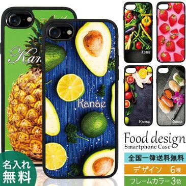 iPhone 11ProMax iPhone XS Max iPhone XR iPhone8【送料無料】【名入れ無料】フードデザイン ケース 食べ物 昇華転写プリントケース iPhone8Plus iPhone7Plus iPhone6s iPhone6sPlus iPhoneSE iPhone5 Galaxy