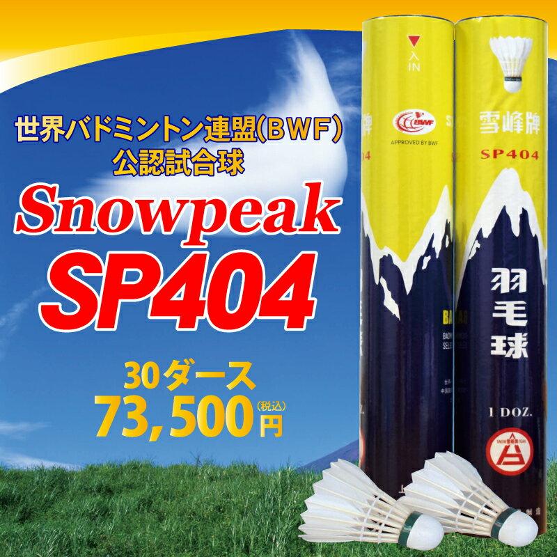 SNOWPEAK スノーピークSP404【30ダース】(特級 青)バドミントンシャトル シャトル BWF公式級 送料無料